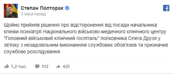 ГЛАВНИЯТ военен психиатър на Украйна /на Русия/ уволнен от луди