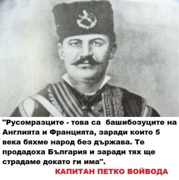 РАБОЛЕПИЕТО – основно органично качество на българската буржоазия