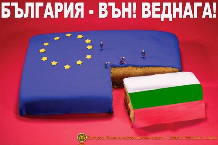 ЗА ЕВРОПЕЙСКИЯ Българско е парче от тяхната торта