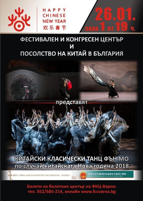 ФЪН МО - китайски класически танц във Варна само на 26 януари