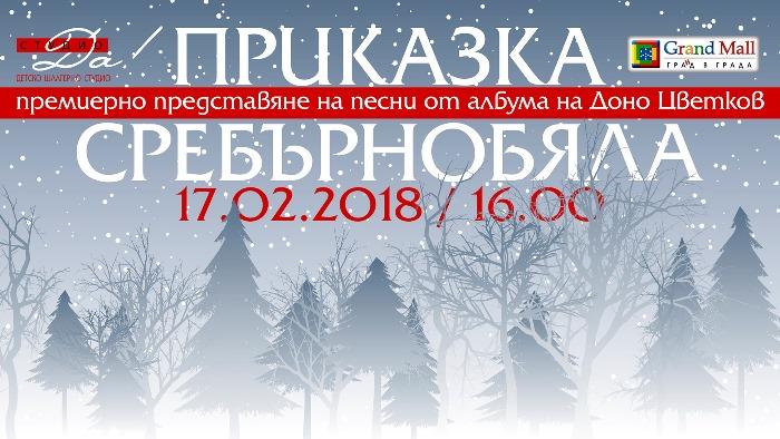 Доно Цветков с премиера на авторски албум