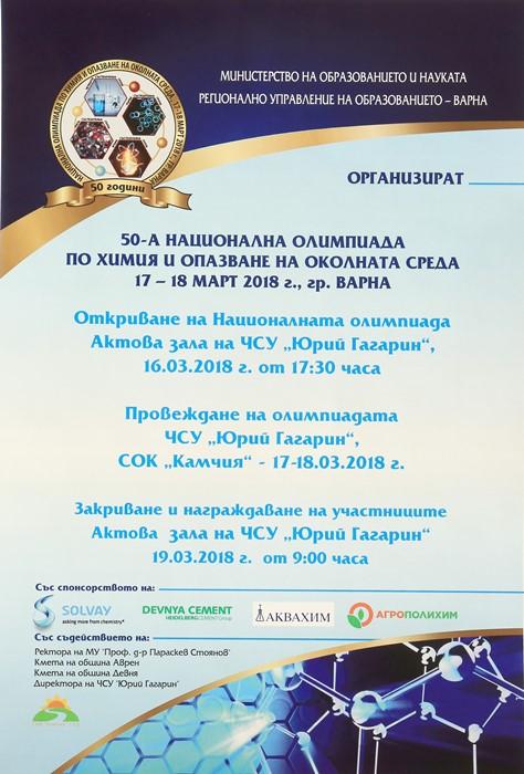 """""""Камчия"""" е домакин на 50-та юбилейна Национална олимпиада по химия и опазване на околната среда"""