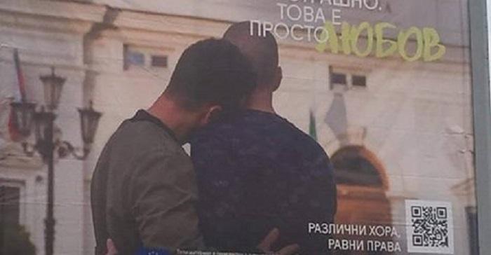 АТАКА Варна свали джендър-билдбордовете
