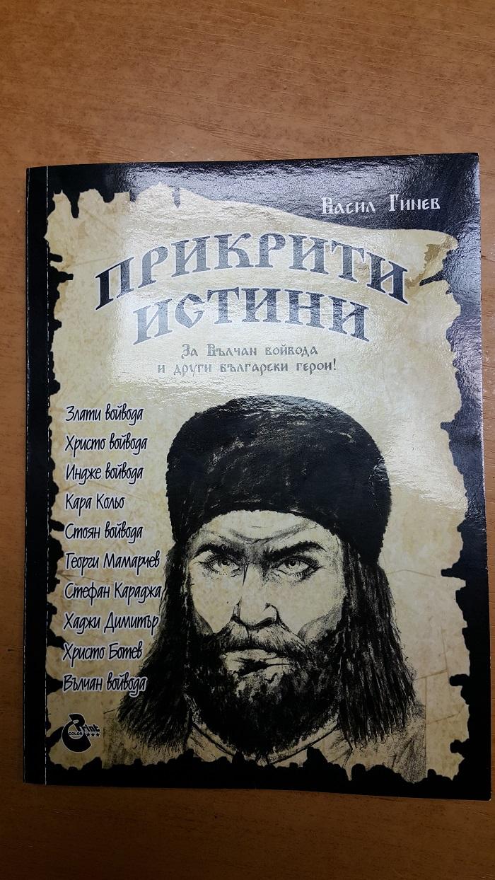 """""""Прикрити истини"""" - нова книга за Вълчан Войвода, турското робство и още..."""