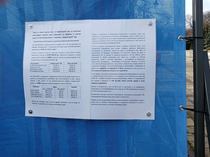 """ОТ """"Възраждане на Отечеството"""" показват корупция във Варна"""