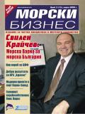 """България - """"Югоизточната врата на ЕС"""""""