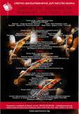 Варна - Великденският музикален фестивал