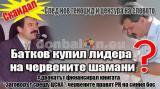 """По казуса """"Бербатов"""""""