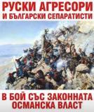 Руски агресори и български сепаратисти срещу законната османска власт