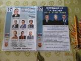 ОБЕДИНЕНИ патриоти вероятно с 3-ма народни представители от Варна