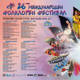 240 танцьори участват в Международния фолклорен фестивал във Варна