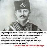 СТАМБОЛОВ е мегавиновникът за трагедията на следосвобожденско Българско