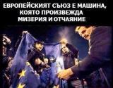 ДОЖИВЯХМЕ Българско да осъди англичанин