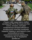 МОСКВА: Крим не е последната загуба на фашистки Киев
