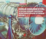 Русия създаде нов авиационен двигател