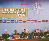 УНГАРИЯ изисква от НАТО да прекрати всякаква помощ за Украйна