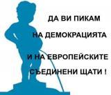 30 г демокрация превърнаха българите от духовен в примитивен народ