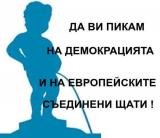 ЗАЩО демокрацията УДЕСЕТОРИ престъпността в Българско