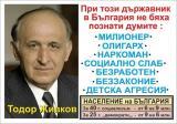 ЩО Е демокрация и как тя убива Българско