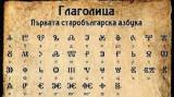 КОНСТАНТИН-КИРИЛ ФИЛОСОФ БИЛ ПРЕПИСВАЧ